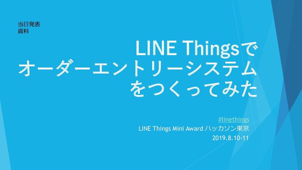 #linethings LINE Things Mini Award ハッカソン東京 2019...