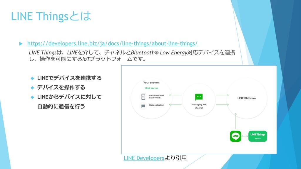 LINE Thingsとは  https://developers.line.biz/ja/...