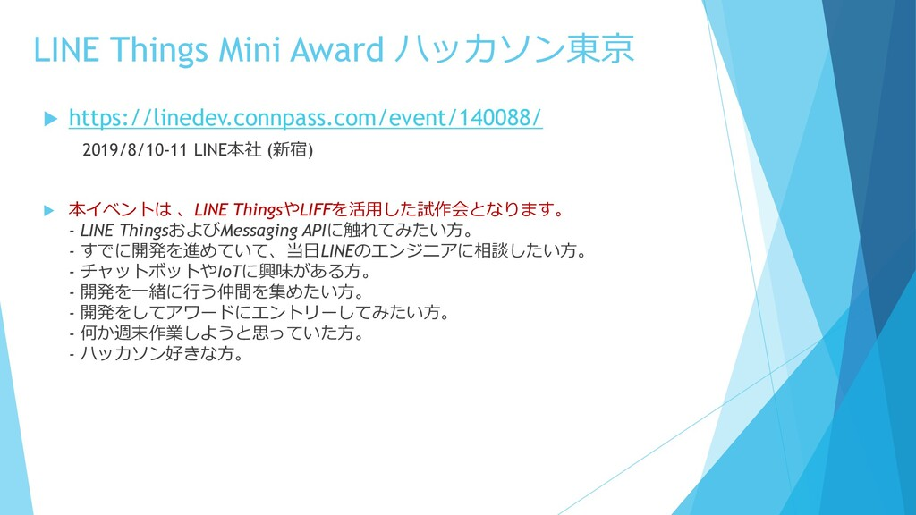 LINE Things Mini Award ハッカソン東京  https://linede...