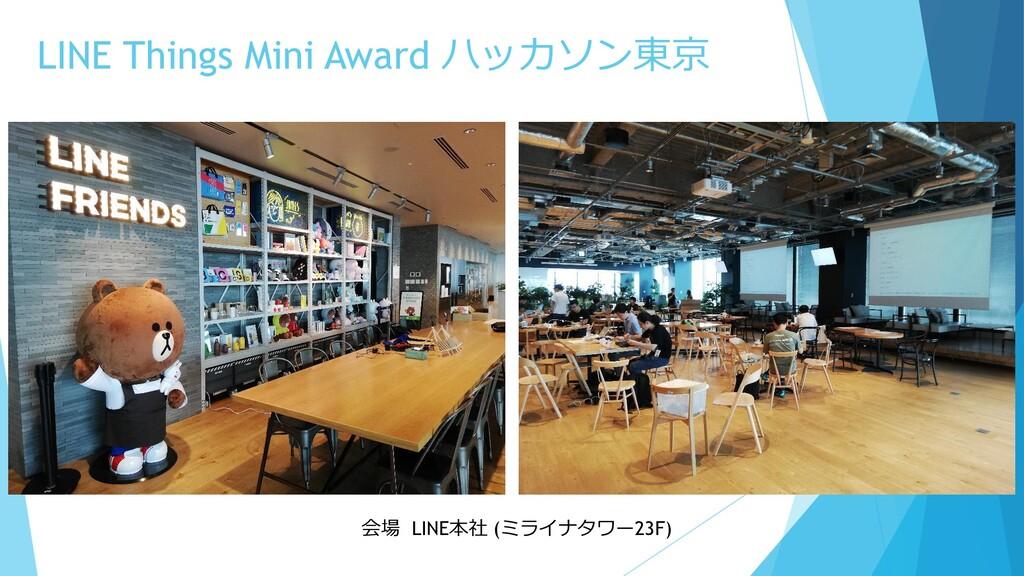 LINE Things Mini Award ハッカソン東京 会場 LINE本社 (ミライナタ...