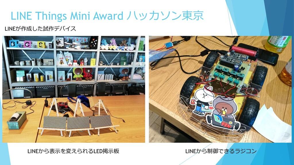 LINE Things Mini Award ハッカソン東京 LINEから表示を変えられるLE...