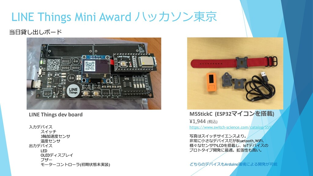 LINE Things Mini Award ハッカソン東京 LINE Things dev ...