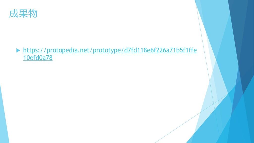 成果物  https://protopedia.net/prototype/d7fd118e...