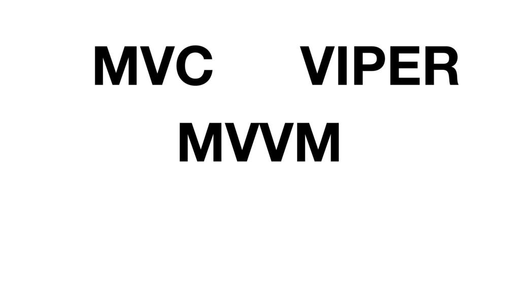 MVC MVVM VIPER
