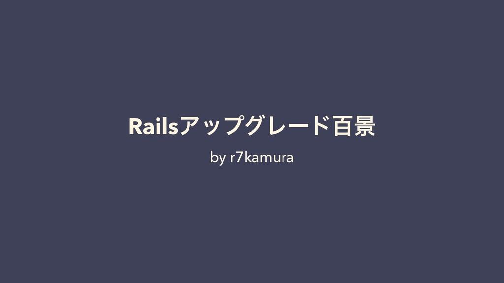 RailsΞοϓάϨʔυඦܠ by r7kamura