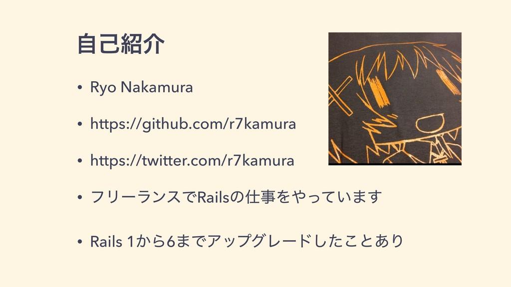 ࣗݾհ • Ryo Nakamura • https://github.com/r7kamu...