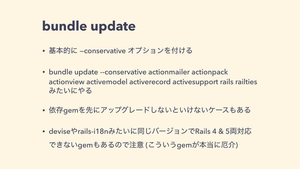bundle update • جຊతʹ —conservative ΦϓγϣϯΛ͚Δ • ...