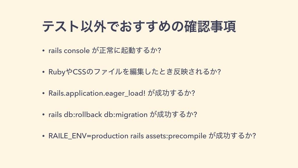 ςετҎ֎Ͱ͓͢͢Ίͷ߲֬ • rails console ͕ਖ਼ৗʹىಈ͢Δ͔? • Ru...