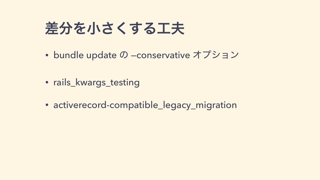 ࠩΛখ͘͢͞Δ • bundle update ͷ —conservative Φϓγϣ...