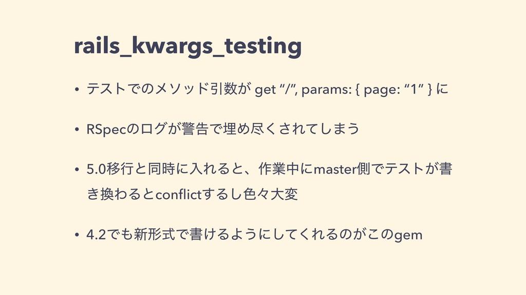 "rails_kwargs_testing • ςετͰͷϝιουҾ͕ get ""/"", pa..."