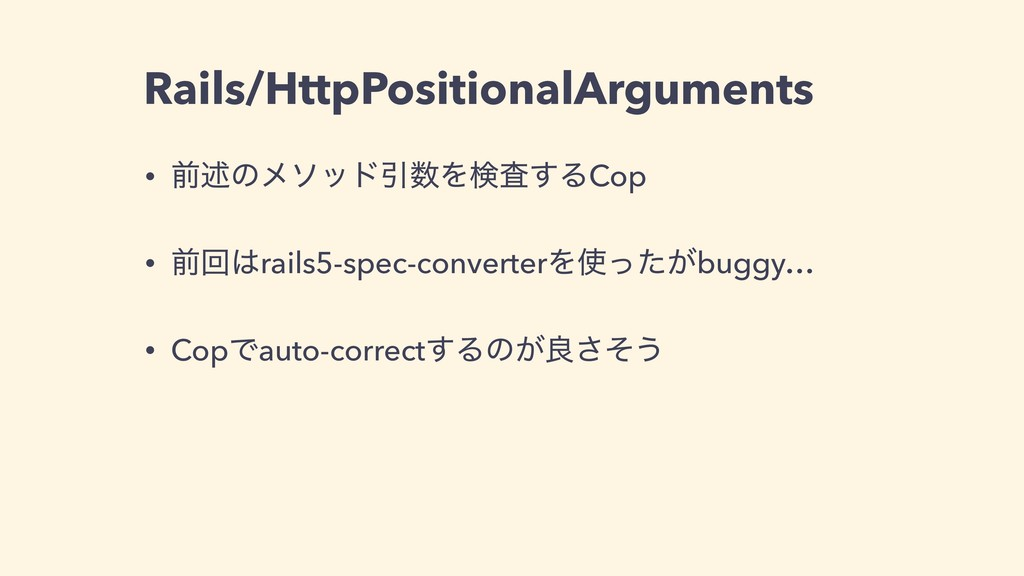 Rails/HttpPositionalArguments • લड़ͷϝιουҾ਺Λݕࠪ͢ΔC...