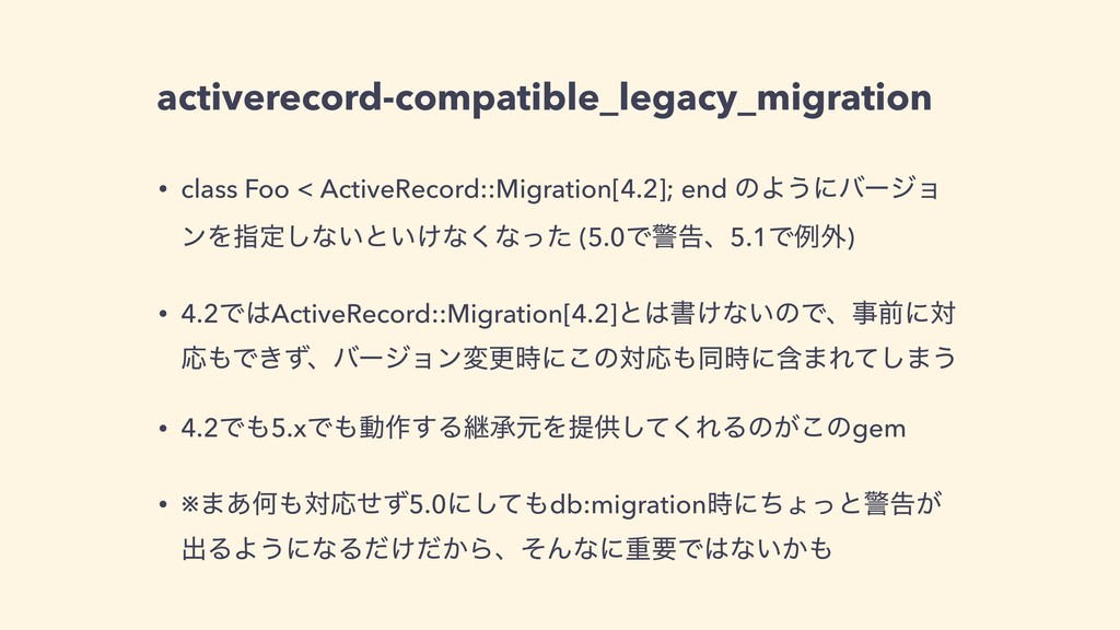 activerecord-compatible_legacy_migration • clas...