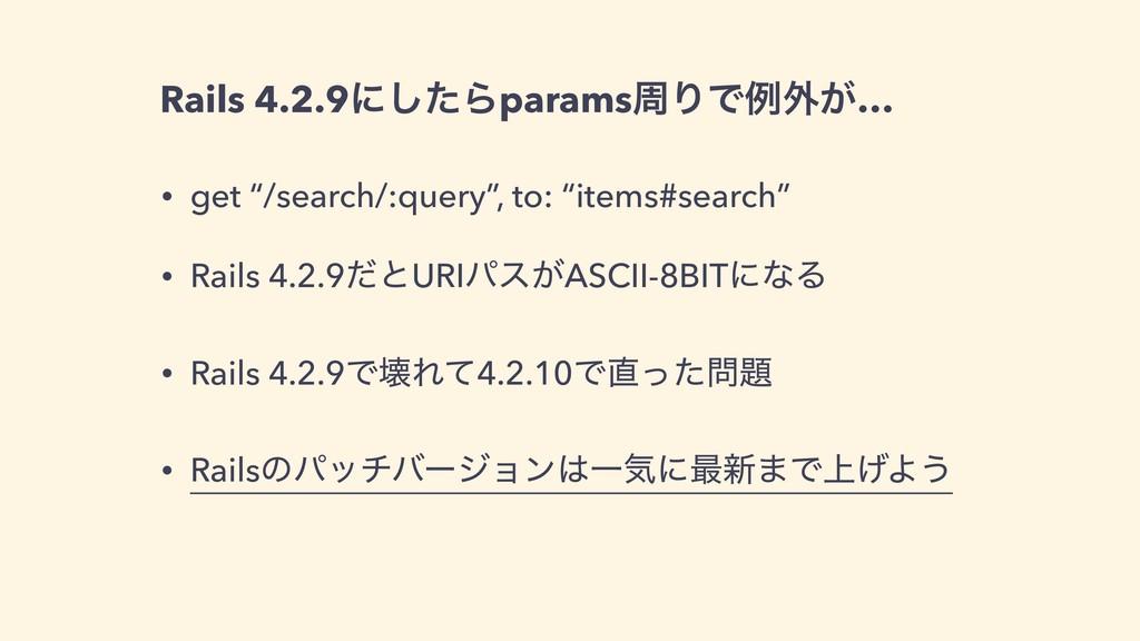 """Rails 4.2.9ʹͨ͠ΒparamsपΓͰྫ֎͕… • get """"/search/:qu..."""
