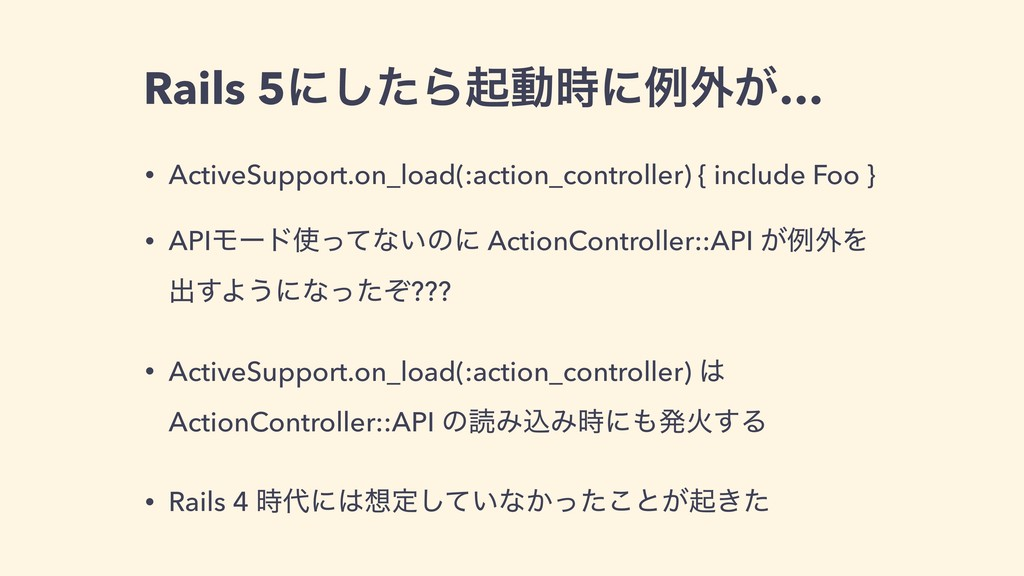 Rails 5ʹͨ͠Βىಈ࣌ʹྫ֎͕… • ActiveSupport.on_load(:ac...