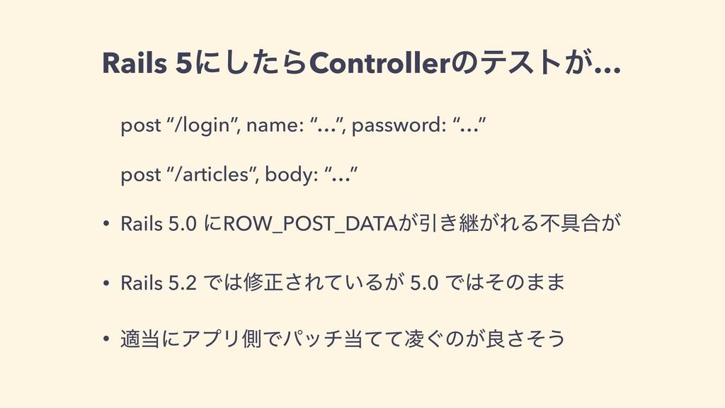 "Rails 5ʹͨ͠ΒControllerͷςετ͕… post ""/login"", name..."