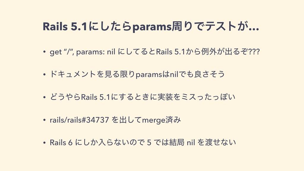 """Rails 5.1ʹͨ͠ΒparamsपΓͰςετ͕… • get """"/"""", params: ..."""