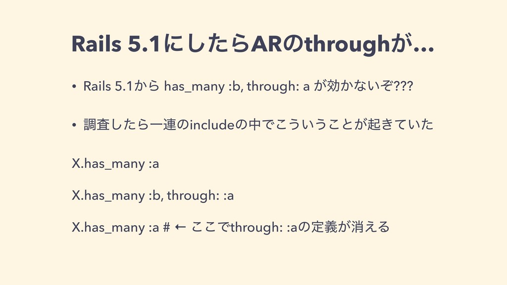 Rails 5.1ʹͨ͠ΒARͷthrough͕… • Rails 5.1͔Β has_man...