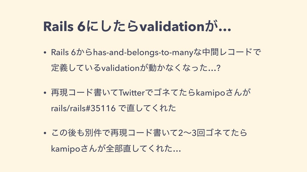Rails 6ʹͨ͠Βvalidation͕… • Rails 6͔Βhas-and-belo...