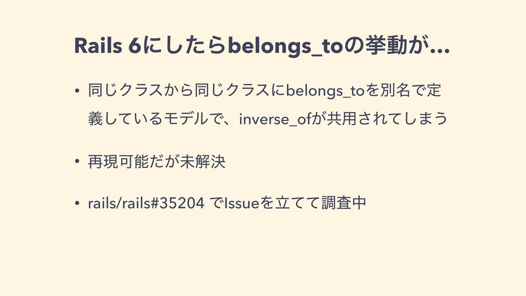 Rails 6ʹͨ͠Βbelongs_toͷڍಈ͕… • ಉ͡Ϋϥε͔Βಉ͡Ϋϥεʹbelon...