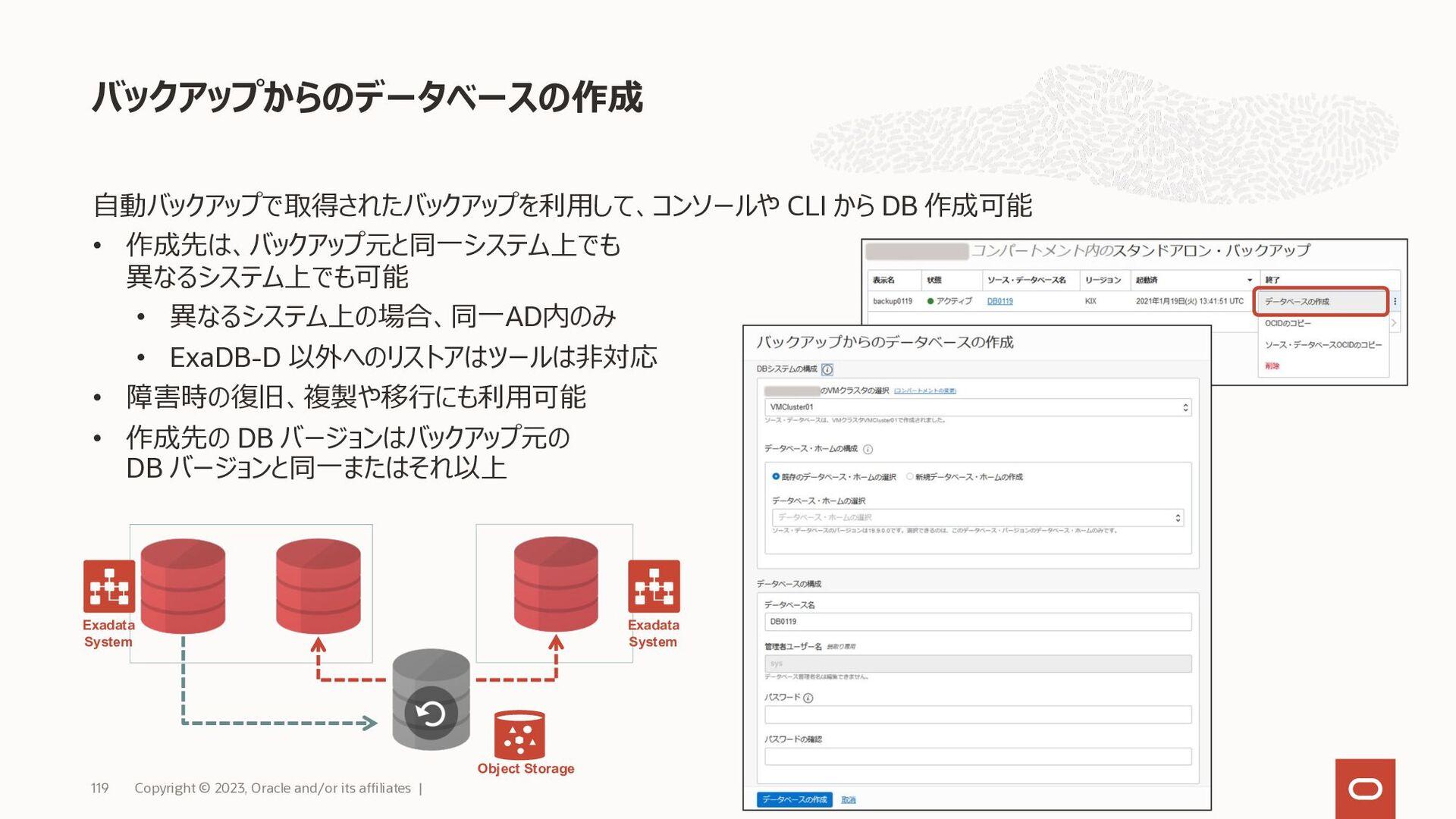 Exadata Cloud Serviceが属するVCN内に2つのサブネット(クライアント/バ...