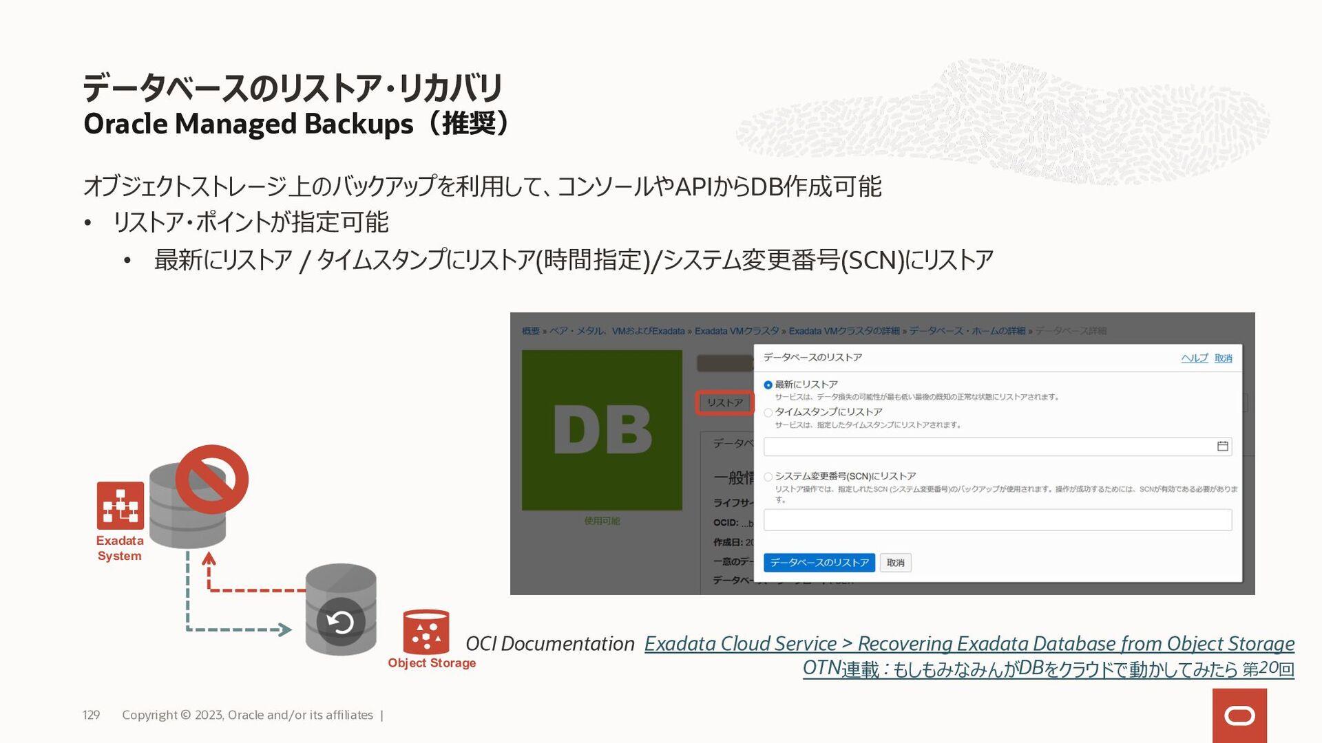 例) Exadata Cloud ServiceのAPI/CLIについて Copyright ...