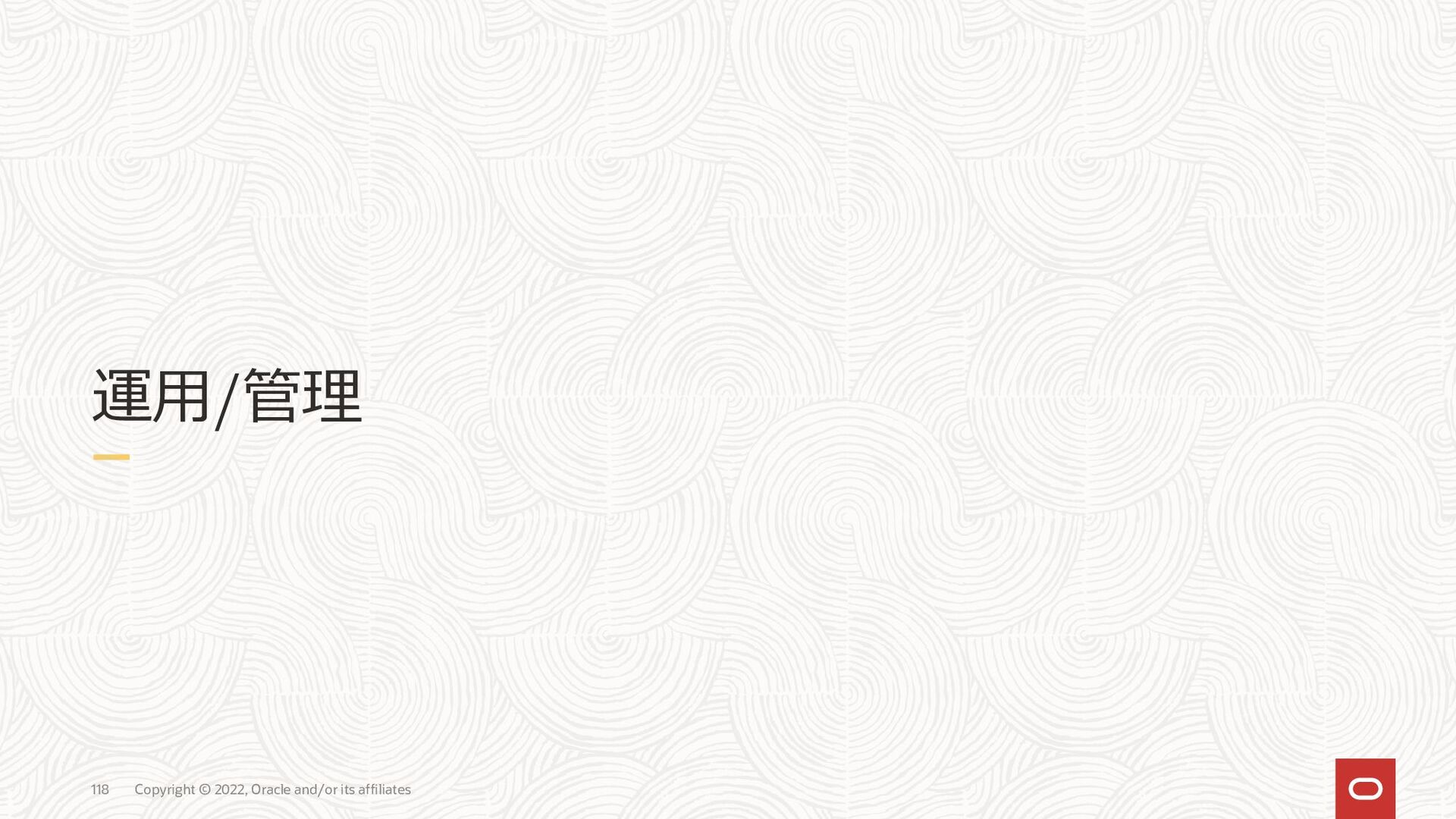 ExaCLIの利用 Copyright © 2021, Oracle and/or its a...