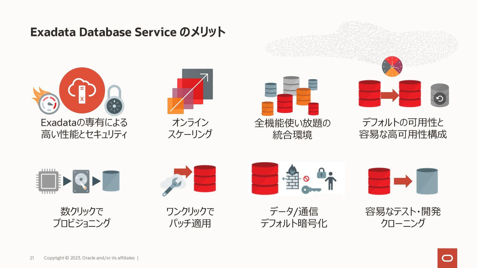 数十年にわたりミッションクリティカル環境で磨かれ続けてきたDB技術 Exadata Cloud...
