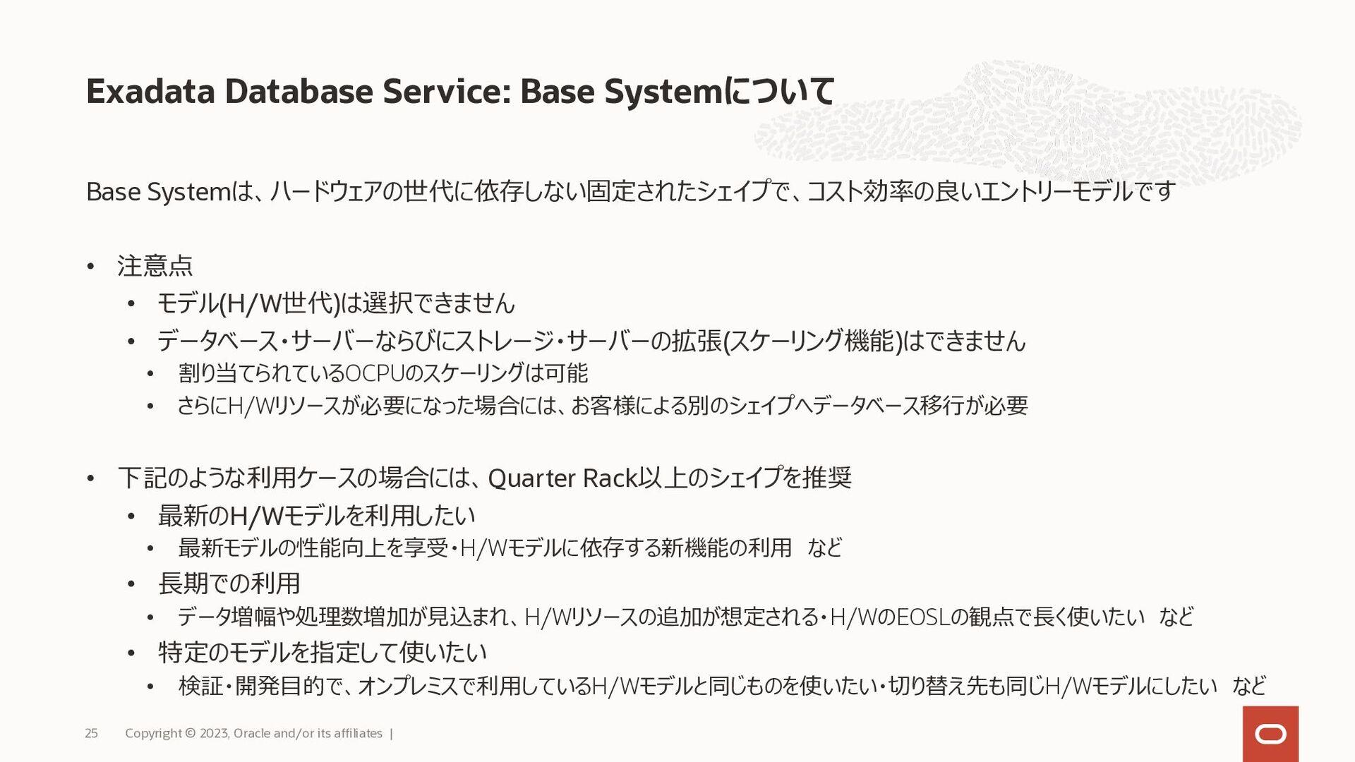 全エディションが従量制で利用可能、サポートもサービス費用に含む Oracle Database...