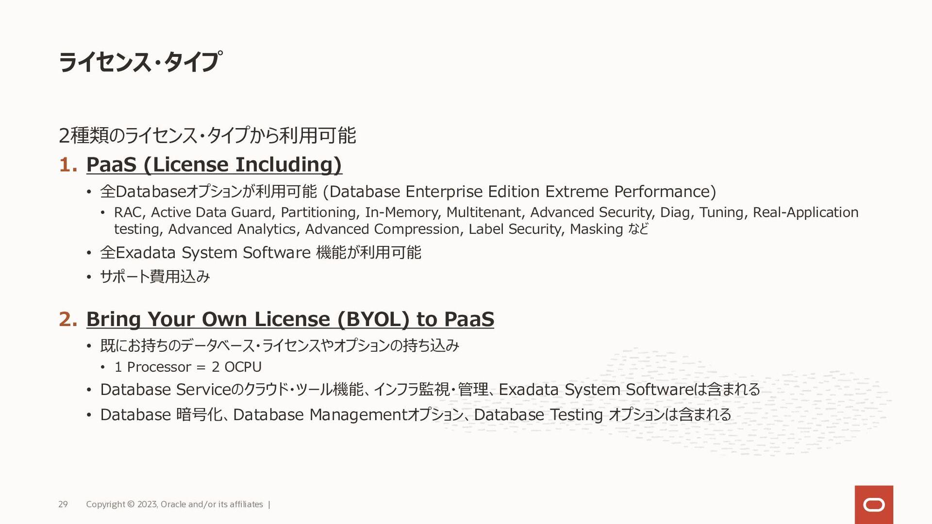 ExaCS X8 スケーリングの例:ExaCS X8 Compute Scaling (Cor...