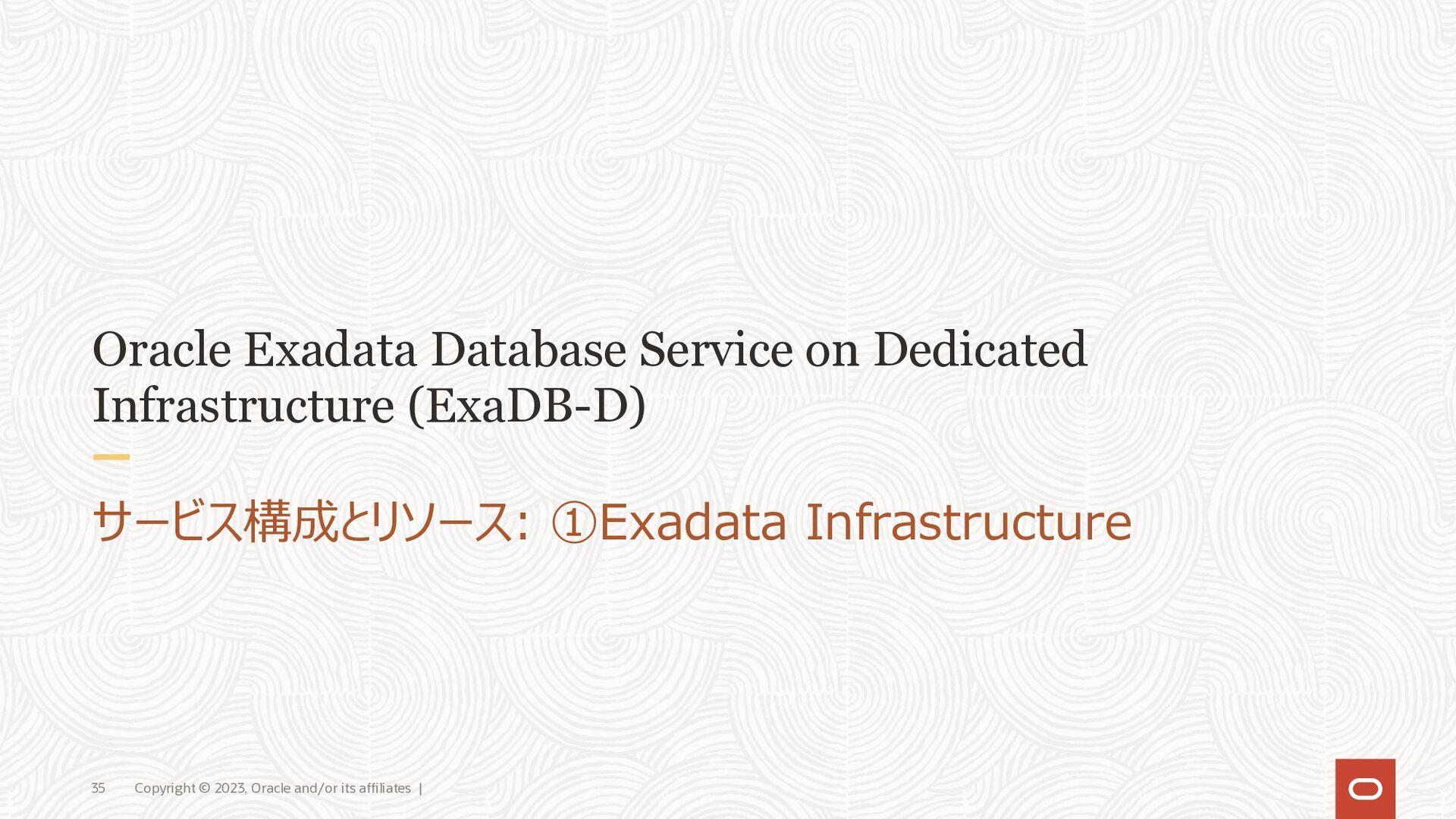 Exadata の H/W を専有 • 他のお客様との共有環境ではなく、完全にお客様専用のサー...