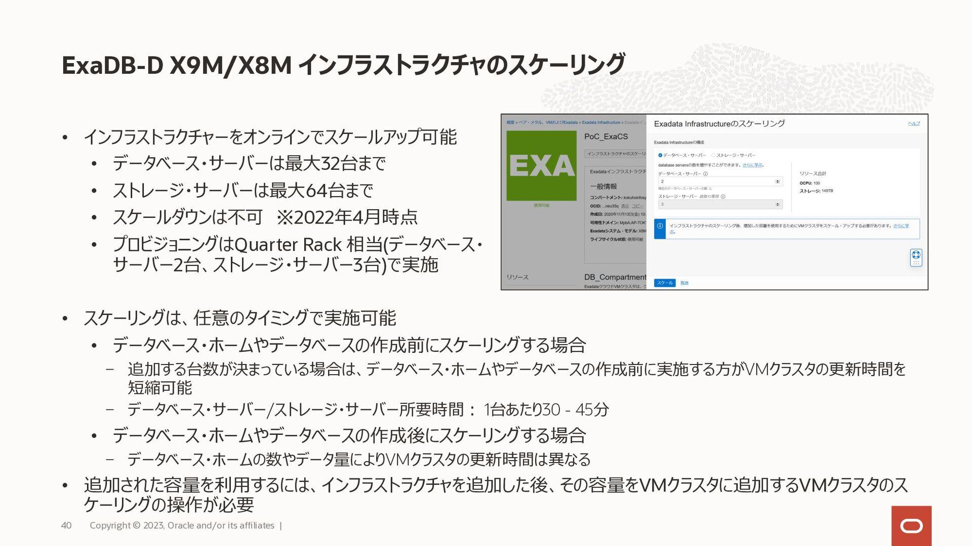 ストレージ・サイズ詳細 • VM クラスタ作成の際にディスク・グループの構成を指定 • ローカ...