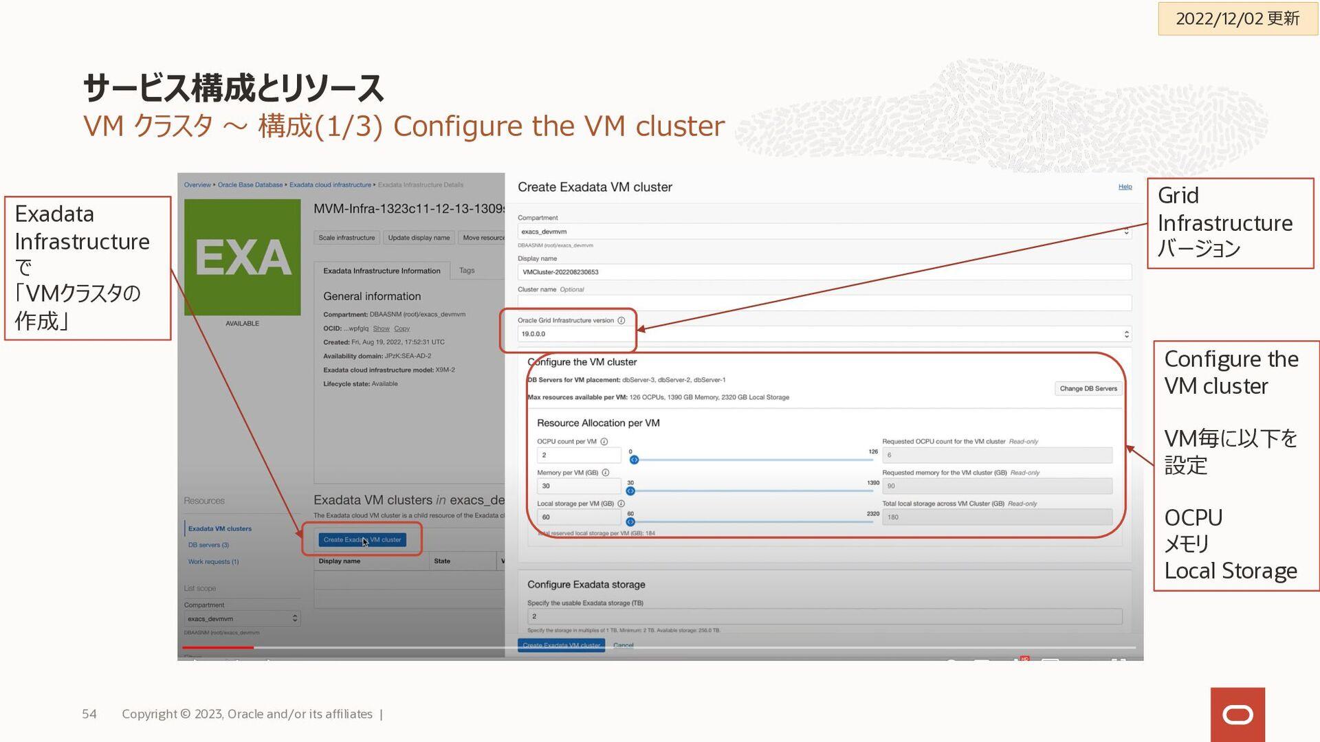 Exadata OCPU • OCPU スケールアップ・ダウンが可能 • OCPU 数を 0 ...