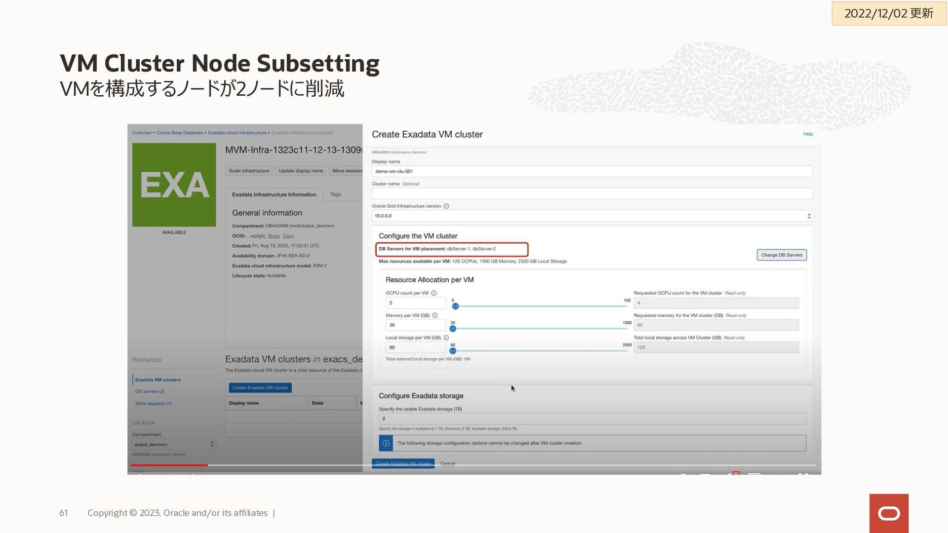 対象サービス • Exadata Cloud (Public & Cloud@Customer...