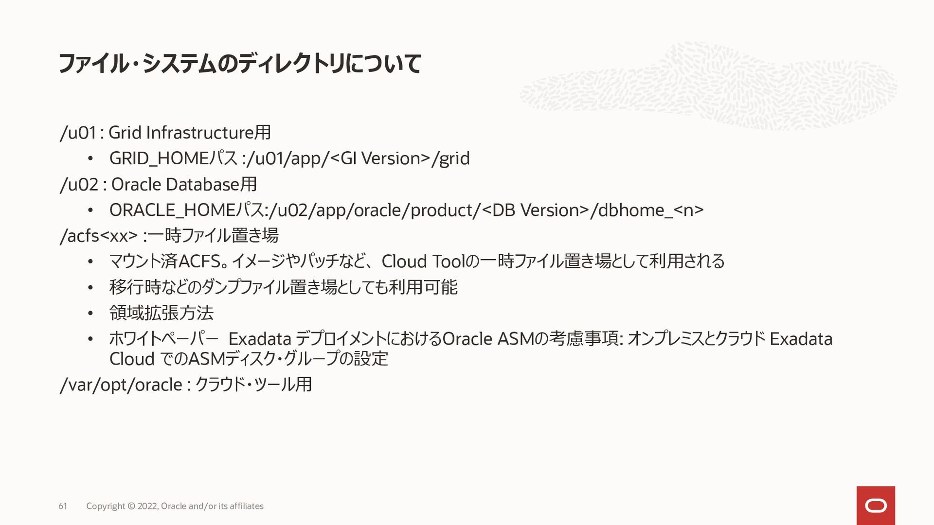 Exadata Cloud –管理範囲 Infrastructure 対象コンポーネント • ...