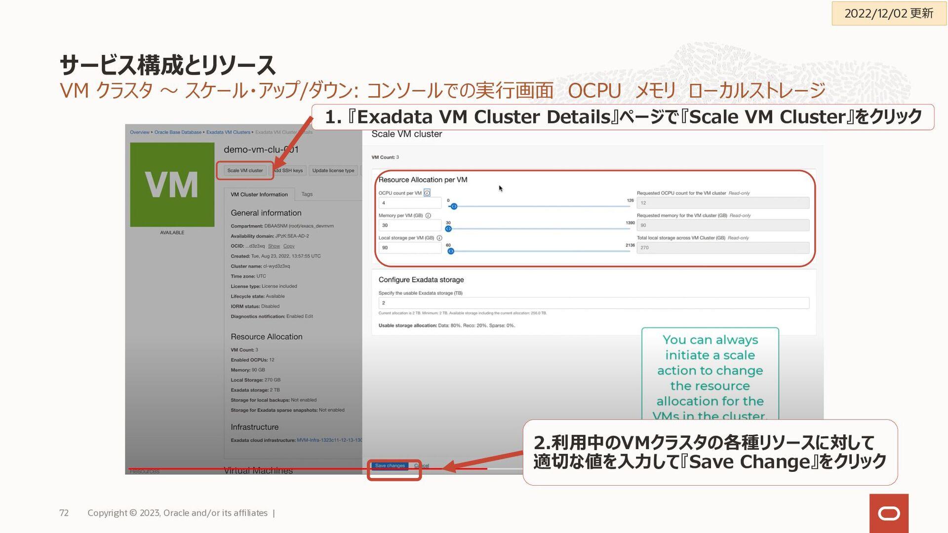 ExaCS の VM クラスタ 内での、データベースのスナップショット機能 • ストレージ使用...
