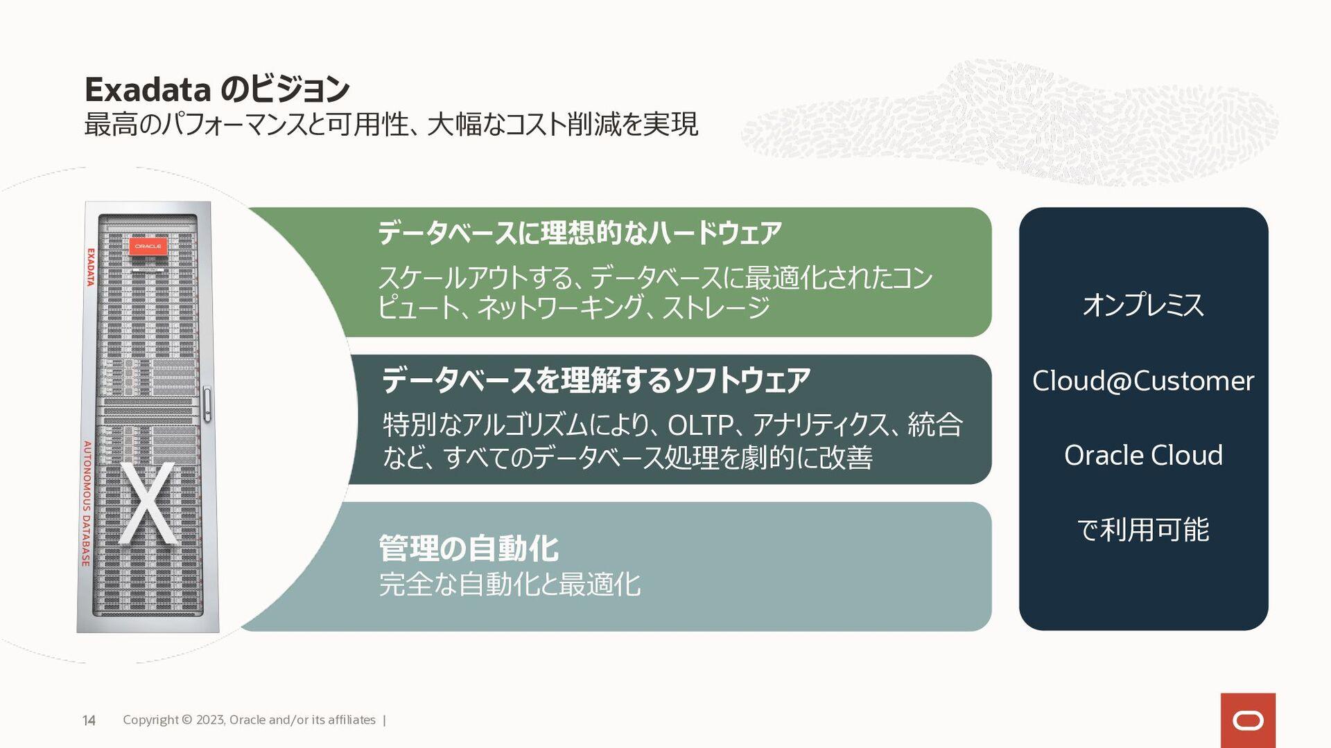 最高のデータベース基盤をパブリッククラウドで利用可能 Exadata Cloud Servic...