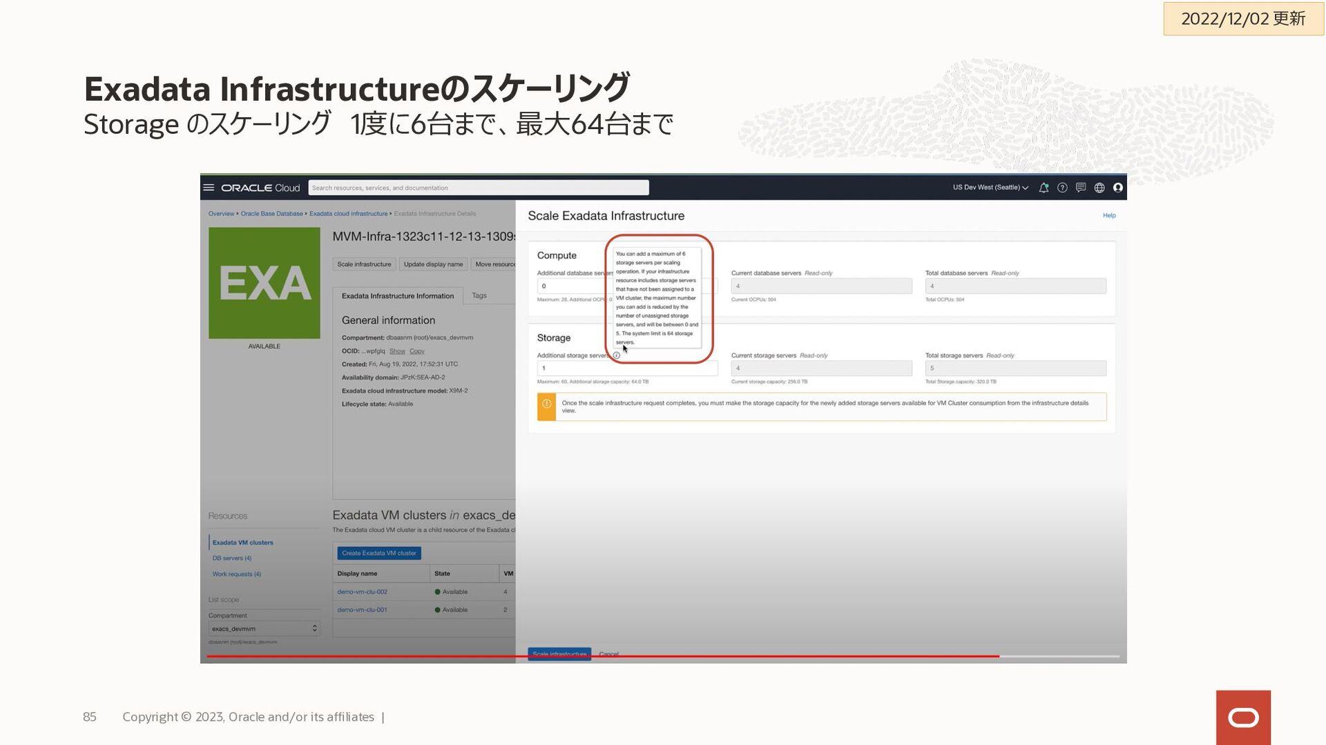 bkup_apiツールを利用し、事前に用意したObject Storageのバケット、もしくは...