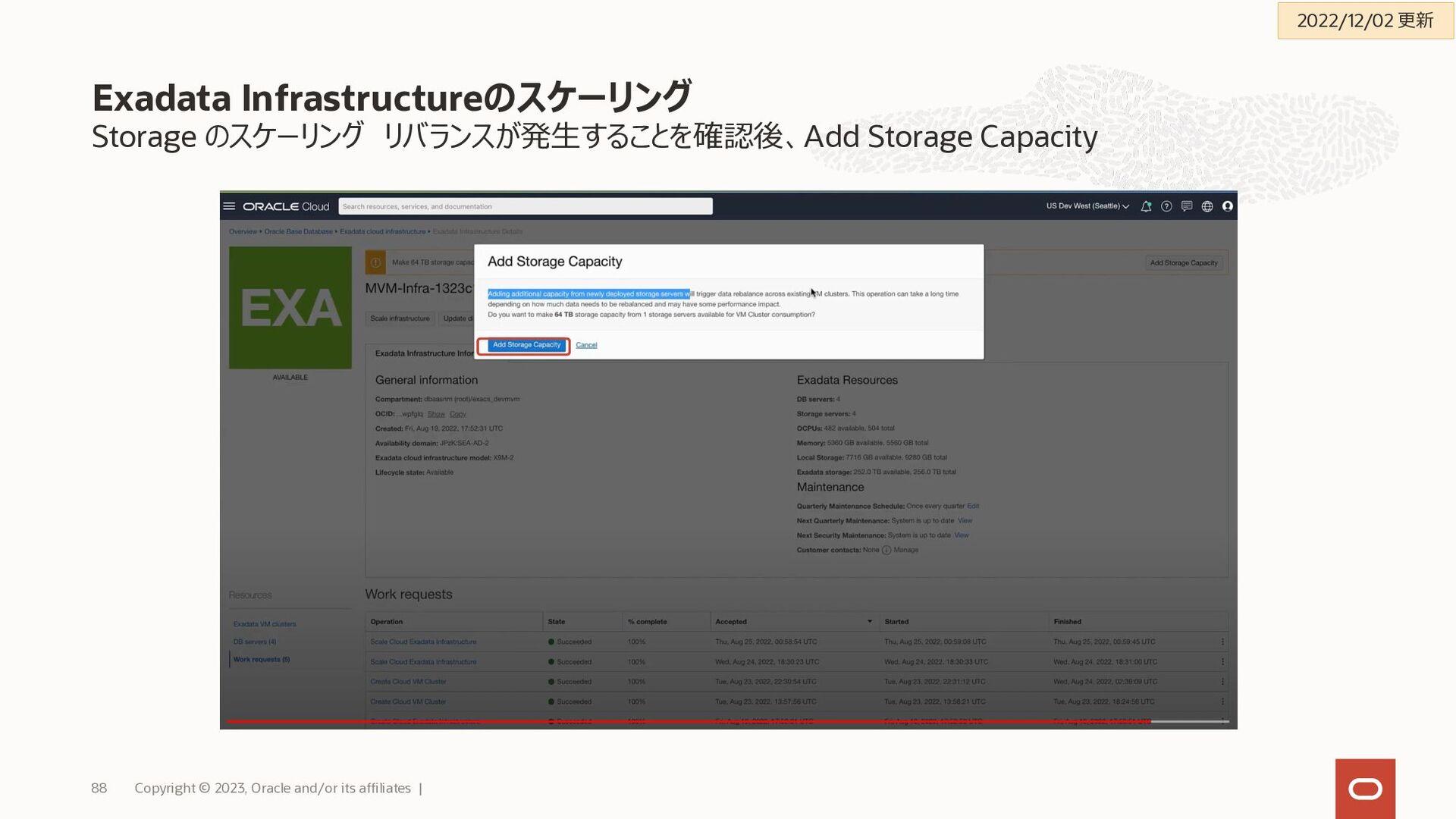 要件に応じて計画停止/計画外停止を考慮した構成を検討 Exadata Cloud Servic...