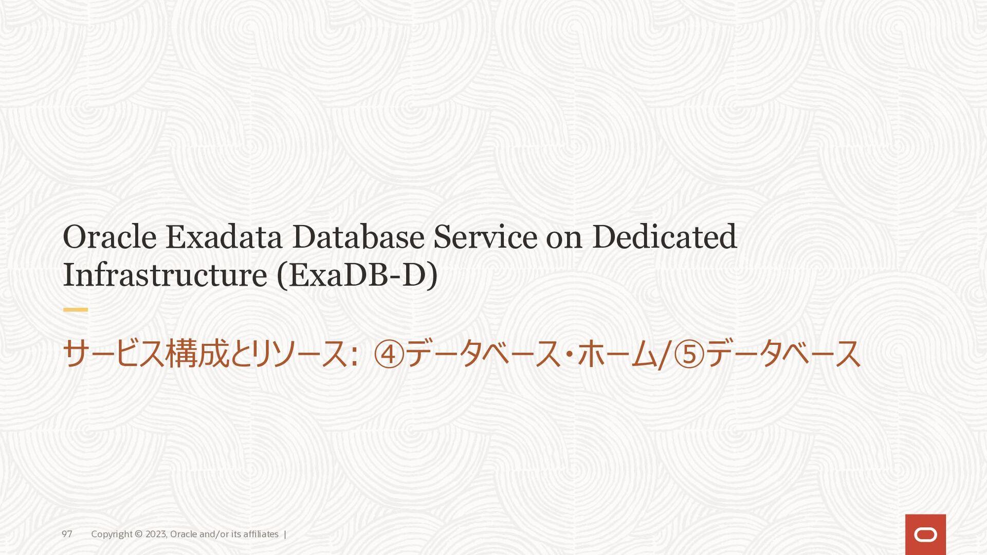 手動Data Guard構築のケース Copyright © 2021, Oracle and...