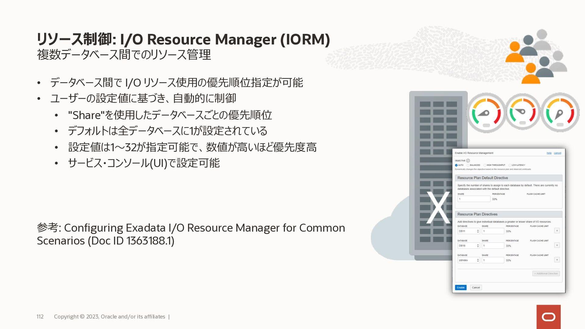 処理継続のためのOracle Databaseソリューション • メンテナンス中以外のノードで...
