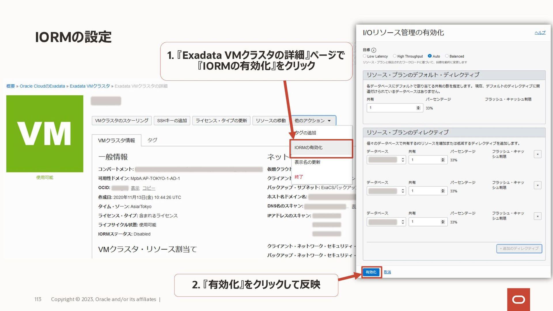 マスターノート • Oracle Database Cloud Exadata Service...