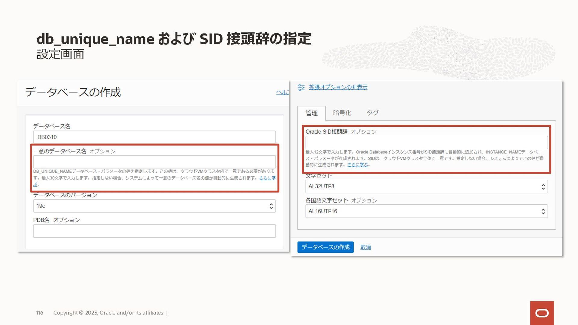 Exadata Cloud Service 接続イメージ Copyright © 2021, ...