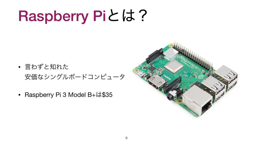 Raspberry Piͱʁ • ݴΘͣͱΕͨ ҆ՁͳγϯάϧϘʔυίϯϐϡʔλ  • ...