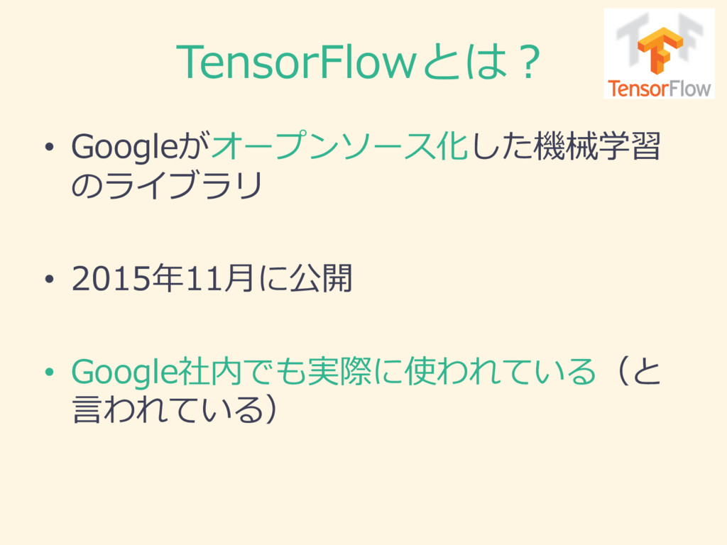 TensorFlowとは? • Googleがオープンソース化した機械学習 のライブラリ • ...