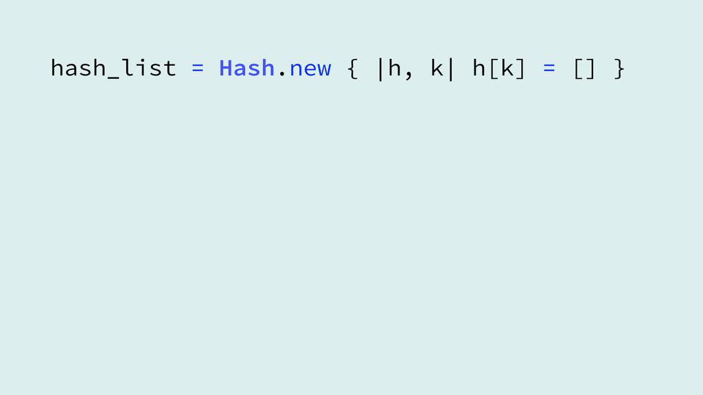 hash_list = Hash.new {  h, k  h[k] = [] }