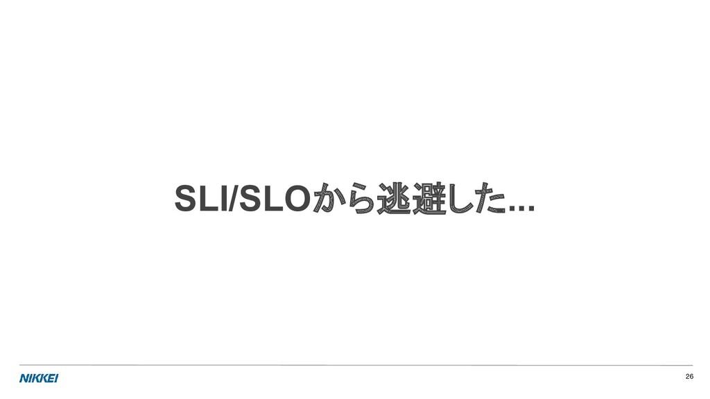 SLI/SLOから逃避した... 26