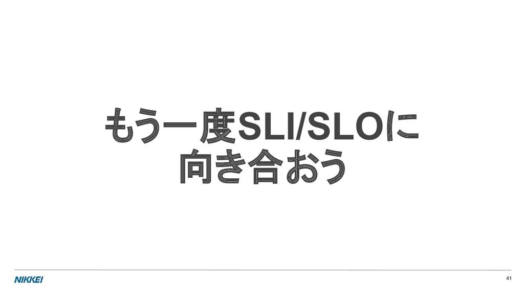 もう一度SLI/SLOに 向き合おう 41