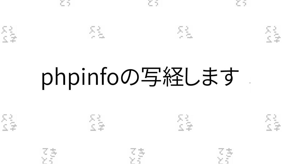 phpinfoの写経します
