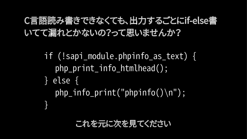 if (!sapi_module.phpinfo_as_text) { php_print_i...