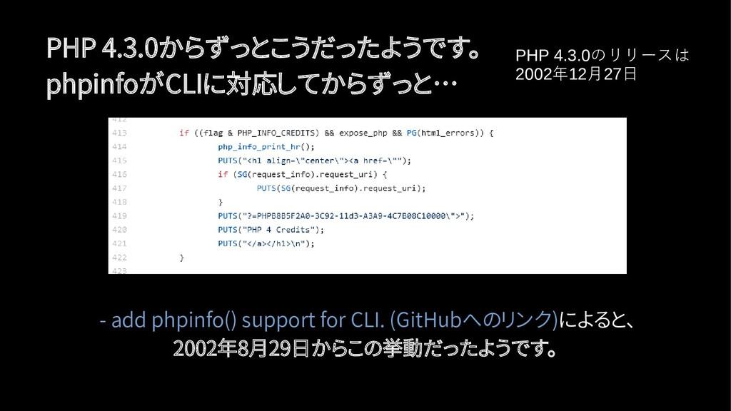 PHP 4.3.0からずっとこうだったようです。 phpinfoがCLIに対応してからずっと…...